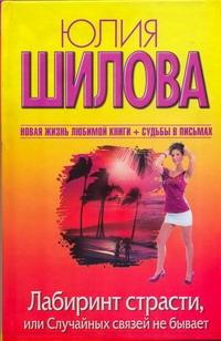 Юлия Шилова - Лабиринт страсти, или Случайных связей не бывает обложка книги
