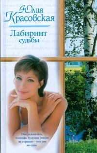 Жен.ром.Красовская