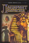 Брюссоло Серж - Лабиринт фараона' обложка книги