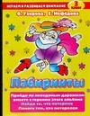Лабиринты. 3 класс Узорова О.В.