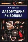 Ерлыкин Л.А. - Лаборатория рыболова' обложка книги