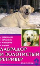 Шлегль-Кофлер К. - Лабрадор и золотистый ретривер' обложка книги