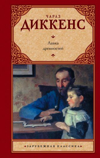 Диккенс Чарльз - Лавка древностей обложка книги