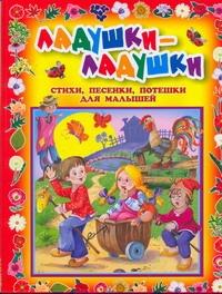 Ладушки-ладушки Вдовенко Д.