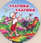 Реброва Н. - Ладушки-ладушки' обложка книги