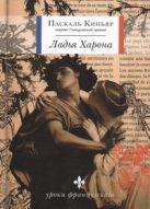 Киньяр П. - Ладья Харона' обложка книги