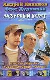 Кивинов А. - Лазурный берег' обложка книги