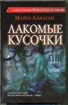 Ланаган Марго - Лакомые кусочки' обложка книги