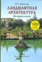 Ожегова Е.С. - Ландшафтная архитектура' обложка книги
