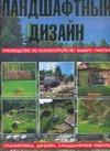Липницкий Л.З. - Ландшафтный дизайн' обложка книги