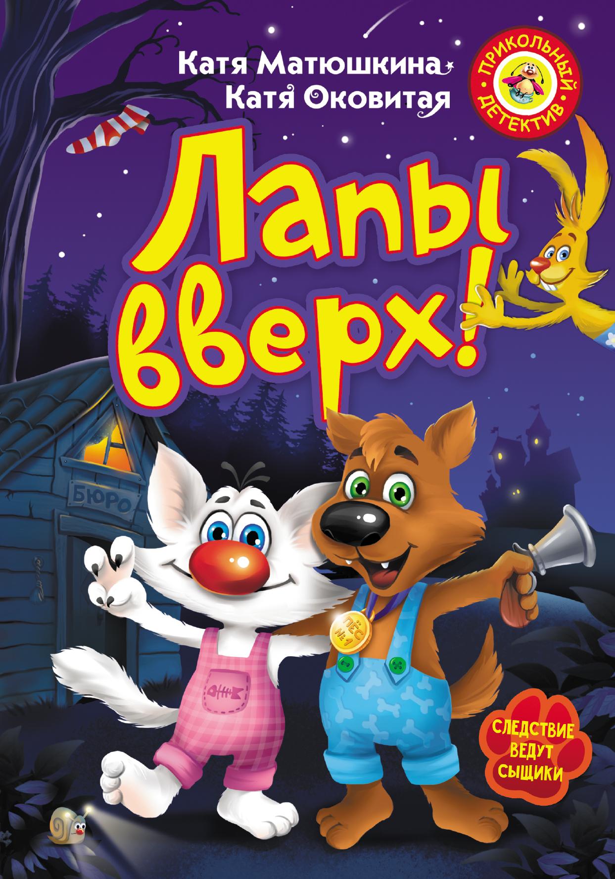 Катя Матюшкина, Катя Оковитая Лапы вверх! катя матюшкина катя оковитая детективы фу фу и кис кис страшно и смешно