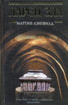 Лэнгфилд Мартин - Ларец Зла' обложка книги