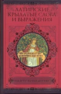 Латинские крылатые слова и выражения на все случаи жизни Барсов С.Б.