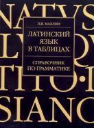 Махлин П.Я. - Латинский язык в таблицах' обложка книги