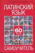 Махлин П.Я. - Латинский язык за 60 часов' обложка книги