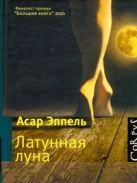 Эппель Асар - Латунная луна' обложка книги