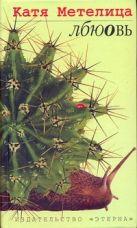 Метелица Катя - Лбюовь' обложка книги