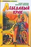 Алексеев С.П. - Лебединый крик обложка книги