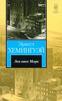 Хемингуэй Э. - Лев мисс Мэри обложка книги