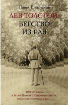 Лев Толстой: Бегство из рая