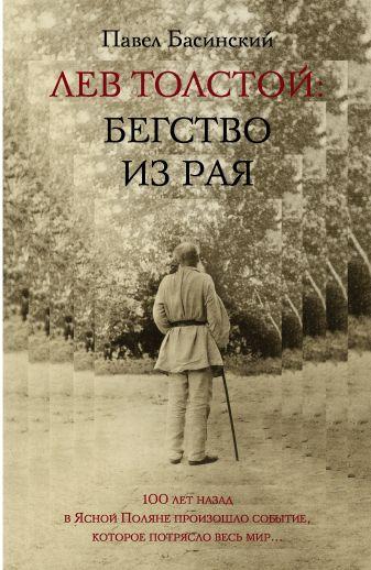 Павел Басинский - Лев Толстой: Бегство из рая обложка книги