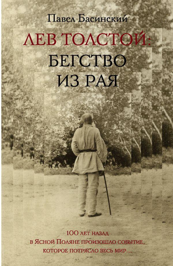 Басинский Павел Валерьевич Лев Толстой: Бегство из рая