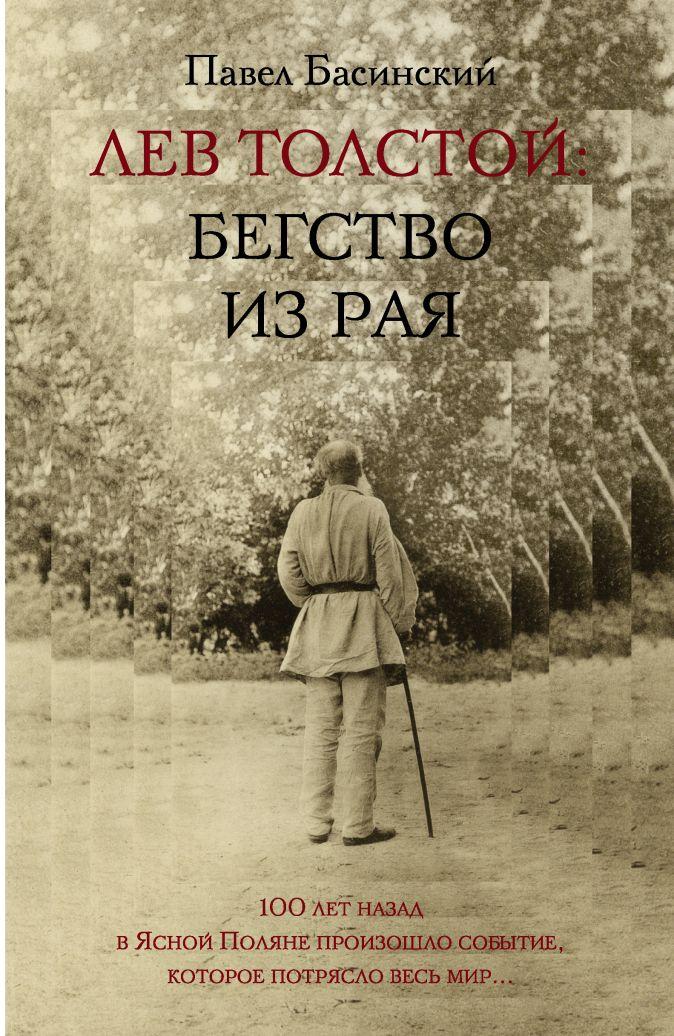 Лев Толстой: Бегство из рая Павел Басинский