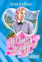 Райан Н. - Легенда любви' обложка книги