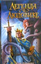 Остапенко Ю. - Легенда о Людовике' обложка книги