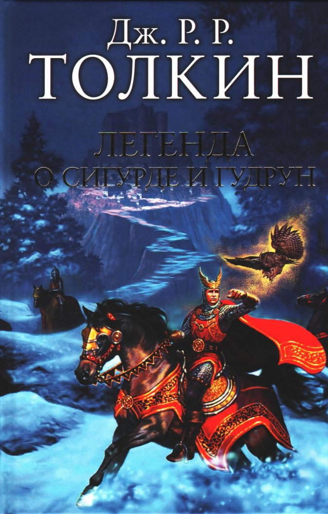 Дж.Р.Р.Толкин - Легенда о Сигурде и Гудрун обложка книги