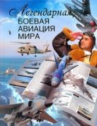 Сытин Л.Е. - Легендарная боевая авиация мира' обложка книги