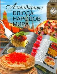 Легендарные блюда народов мира - фото 1