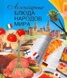 Маринова Г.Г. - Легендарные блюда народов мира' обложка книги