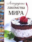 Пашинский В.Н. - Легендарные лакомства мира' обложка книги