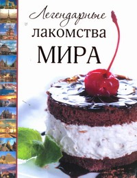 Легендарные лакомства мира Пашинский В.Н.