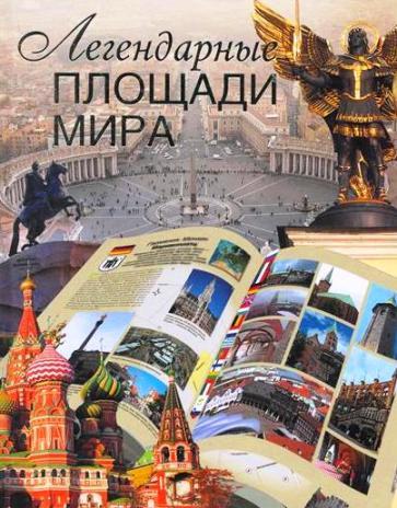 Легендарные площади мира Сингаевский В.Н.