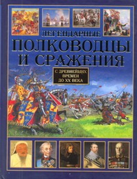 Легендарные полководцы и сражения Сингаевский В.Н.