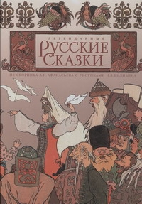 Легендарные русские сказки Афанасьев А.Н.