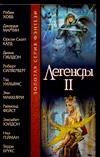 Силверберг Р. - Легенды II' обложка книги