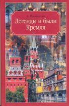 Маштакова К.А. - Легенды и были Кремля. Записки' обложка книги