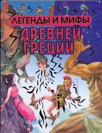 Легенды и мифы Древней Греции Блейз А.И.