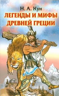 Кун Н. А. Легенды и мифы Древней Греции кун н а мифы древней греции