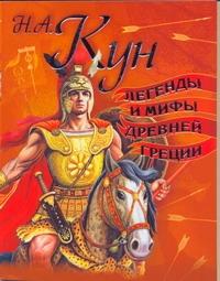 Легенды и мифы Древней Греции Кун Н. А.