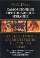 Басовская Н.И. - Легенды и мифы Древней Греции и Древнего Рима' обложка книги