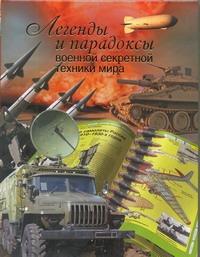 Легенды и парадоксы военной секретной техники мира - фото 1