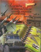 Голод Л.Е. - Легенды и парадоксы военной секретной техники мира' обложка книги