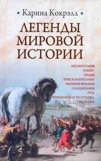 Легенды мировой истории Кокрэлл Карина
