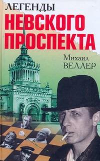 Легенды Невского проспекта Веллер М.И.