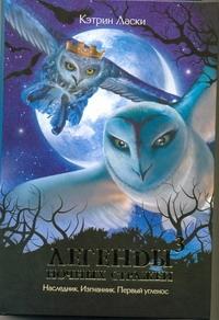 Ласки Кэтрин - Легенды ночных стражей. 3 обложка книги