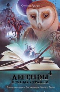 Ласки Кэтрин - Легенды ночных стражей. 4 обложка книги